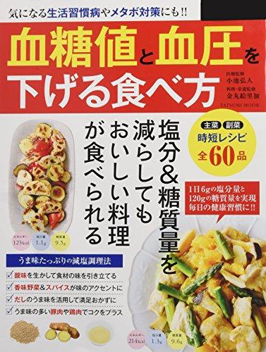 血糖値と血圧を下げる食べ方(仮) (タツミムック)