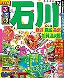 るるぶ石川 能登 輪島 金沢 加賀温泉郷'17 (るるぶ情報版(国内))