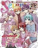 セブンティーン2020年3月号増刊「すとぷり版」 (セブンティーン増刊)