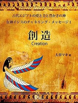 [大谷マキ]の創造 Creation: 女神イシスのチャネリング・メッセージ1