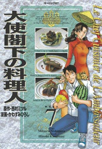 大使閣下の料理人(7) (モーニングコミックス)