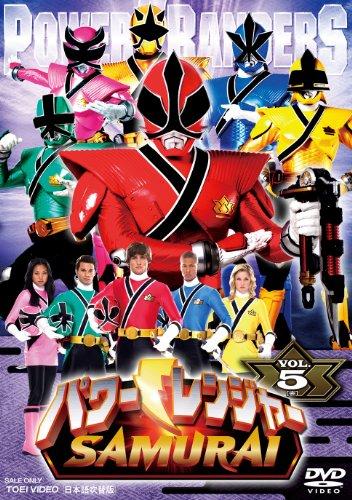 パワーレンジャー SAMURAI VOL.5[DVD]