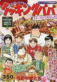 クッキングパパ ステーキひつまぶし丼 (プラチナコミックス)