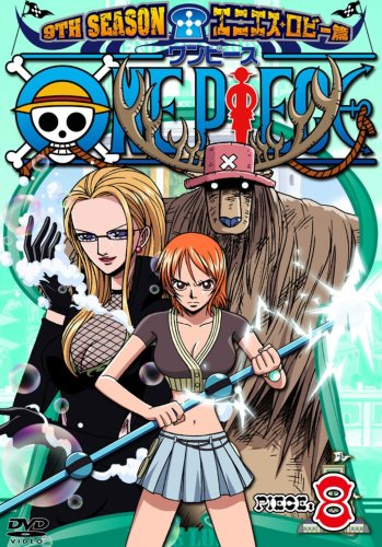ONE PIECE ワンピース 9THシーズン エニエス・ロビー篇 piece.8 [DVD]の詳細を見る