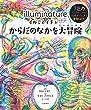 イルミネイチャー からだのなかを大冒険: 3色のマジックレンズで、人体のふしぎを発見しよう!