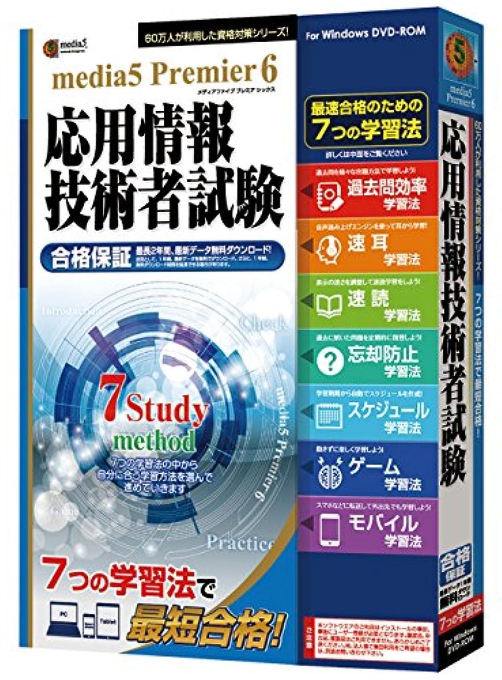 印刷する広がりビルダーメディアファイブ プレミア6 7つの学習法 応用情報技術者試験