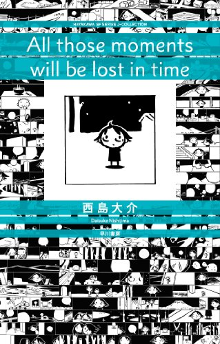 All those moments will be lost in time (ハヤカワSFシリーズ Jコレクション)の詳細を見る