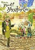 NHKみんなのうた「ハーイ!グラスホッパー ~グラスホッパー物語II 春編~」[DVD]