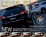 10系 レクサス RX ファイバーLEDテール V2 RX270 RX350 RX450h 流れるウィンカー レッドクリアー