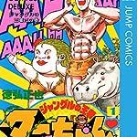 ジャングルの王者ターちゃん 1 (ジャンプコミックスDIGITAL)
