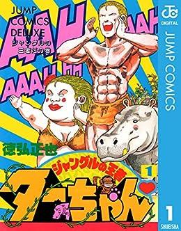 [徳弘正也]のジャングルの王者ターちゃん 1 (ジャンプコミックスDIGITAL)