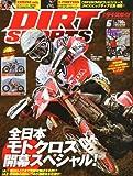 DIRT SPORTS (ダートスポーツ) 2013年 06月号 [雑誌] 画像