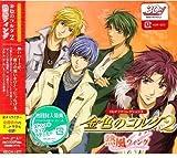CDドラマコレクションズ 金色のコルダ2~熱風ウィング~
