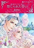 禁じられた誓い 愛と絆のモンゴメリー家Ⅱ (ハーレクインコミックス)
