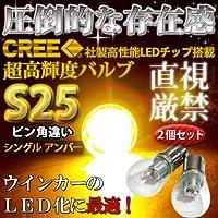 LEDバルブ S25ピン角違い アンバー 世界最高水準を誇る CREE社製チップ搭載 2個セット