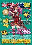 隔月刊コードフリークAR別冊 コードフリーク大全2011 (PSP用) サイバーガジェット