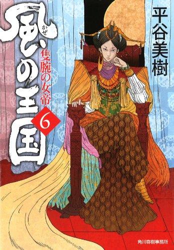 風の王国 6 隻腕の女帝 (ハルキ文庫 ひ 7-12)の詳細を見る