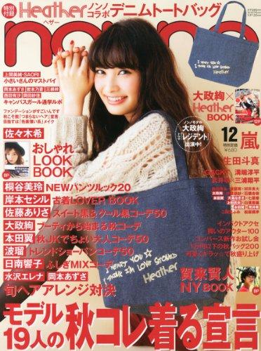 non・no(ノンノ) 2012年 12月号 [雑誌]の詳細を見る
