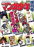 月刊マンガ少年 5月増刊号 フレッシュ作家特集号