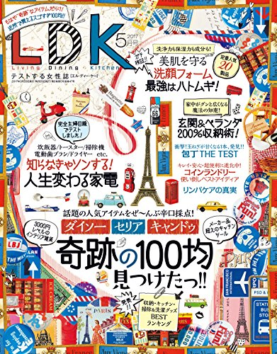 LDK (エル・ディー・ケー) 2017年5月号 [雑誌]