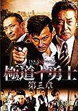 極道十勇士 第三章 [DVD]