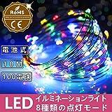 LEDイルミネーションライト ジュエリーライト 100球 10m 電池式 リモコン付 8パターン 点滅 点灯 タイマー機能 防水 防塵仕様 屋外 室内 ガーデンライト 正月 クリスマス 飾り ストリングライト誕生日パーティーフェアリーライト