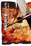 テンプル騎士団の聖戦 上 (ハヤカワ文庫 NV ク 20-7)