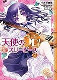天使の3P! (2) (電撃コミックスNEXT)