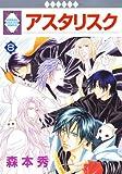 アスタリスク(8) (冬水社・いち*ラキコミックス) (いち・ラキ・コミックス)