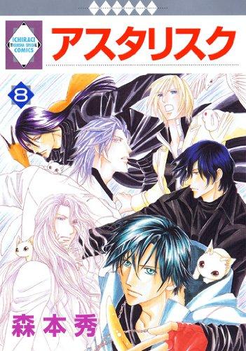 アスタリスク(8) (冬水社・いち*ラキコミックス) (いち・ラキ・コミックス)の詳細を見る