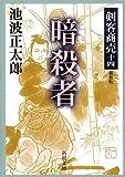 暗殺者 (新潮文庫―剣客商売)