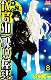 代官山呪い屋st. 第8巻 (ボニータコミックス)