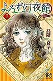よろず幻夜館 2 (ボニータ・コミックス)