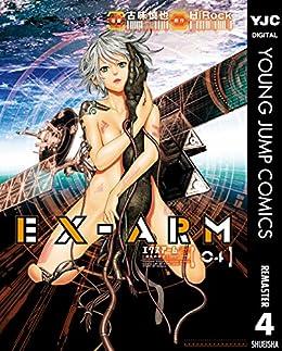 [HiRock, 古味慎也]のEX-ARM エクスアーム リマスター版 4 (ヤングジャンプコミックスDIGITAL)
