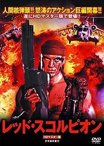 レッド・スコルピオン ドルフ・ラングレン LBXS-008 [DVD]