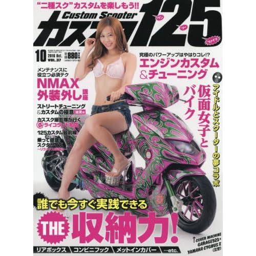 カススク125(ワンツーファイブ) 2016年 10 月号 [雑誌]