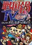戦国鍋TV~なんとなく栄光と伝説への旅立ち~Blu-ray BOX[Blu-ray/ブルーレイ]