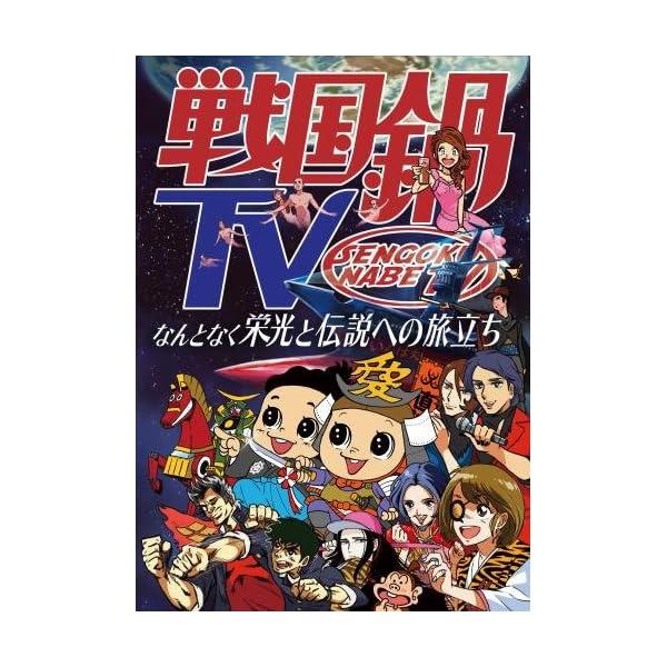 戦国鍋TV~なんとなく栄光と伝説への旅立ち~Bl...の商品画像