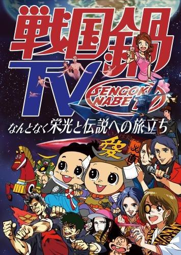 戦国鍋TV~なんとなく栄光と伝説への旅立ち~Blu-ray BOX