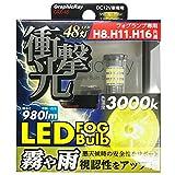 アークス(AXS) GRX-45 LED フォグ用バルブ YE/H8.H11.H16 GRX-45