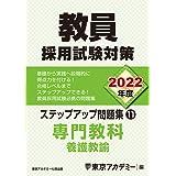 教員採用試験対策 ステップアップ問題集 (11) 専門教科 養護教諭 2022年度版 (オープンセサミシリーズ)