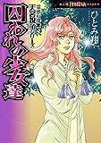 霊感お嬢★天宮視子シリーズ 囚われの少女達 (HONKOWAコミックス)