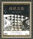 錯視芸術:遠近法と視覚の科学 (アルケミスト双書)