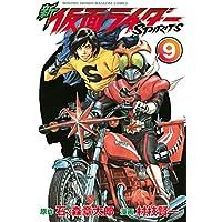 新 仮面ライダーSPIRITS(9) (月刊少年マガジンコミックス)