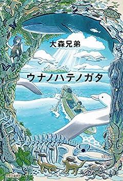 ウナノハテノガタ (単行本)