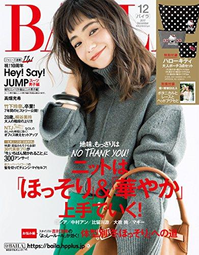 BAILA (バイラ) 2017年12月号 [雑誌]
