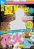 関西夏Walker 2017 (ウォーカームック)