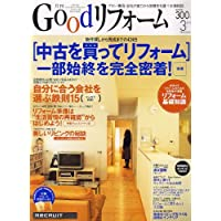 Good (グッド) リフォーム 2007年 03月号 [雑誌]