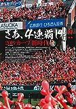 週刊ベースボール 2019年 3/25 号 特集:広島カープ大特集&MLB日本開幕戦スペシャル 画像