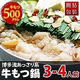 博多 もつ鍋 セット 3~4人前(ホルモン500g/濃縮スープ240g/麺3玉) 本品2セット同梱でおまけ ホルモン鍋